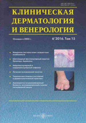Клиническая дерматология и венерология 6/2016