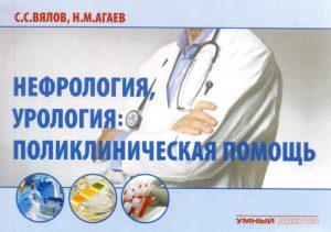 Нефрология, урология. Поликлиническая помощь