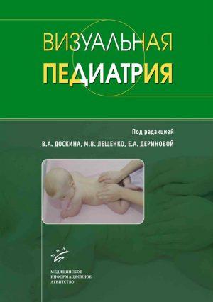 Визуальная педиатрия