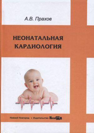 Неонатальная кардиология. Руководство
