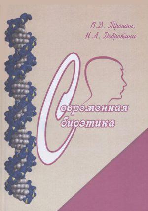 Современная биоэтика. Учебное пособие