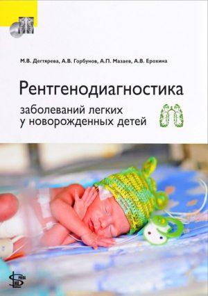 Рентгенодиагностика заболеваний легких у новорожденных детей. Монография