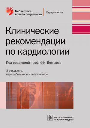 Клинические рекомендации по кардиологии. Библиотека врача-специалиста