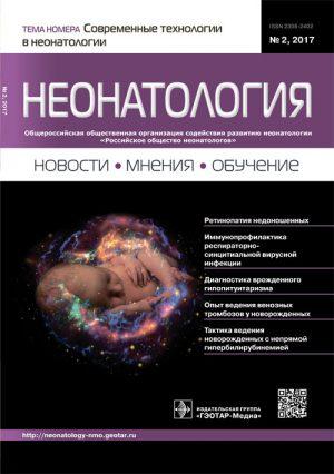 Неонатология. Новости, мнения, обучение 2/2017