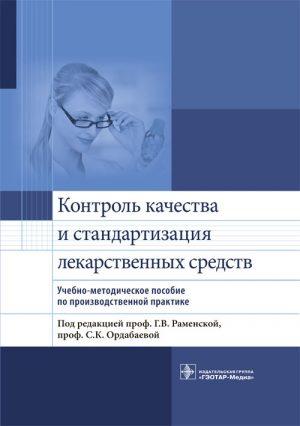 Контроль качества и стандартизация лекарственных средств. Учебно-методическое пособие по производственной практике