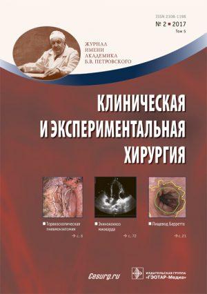 Клиническая и экспериментальная хирургия. Журнал имени Академика Б.В. Петровского 2/2017