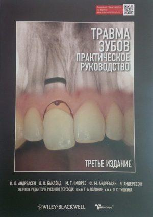 Травма зубов. Практическое руководство