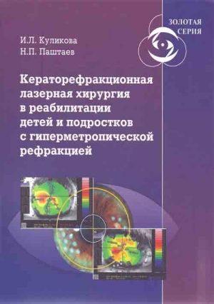 Кераторефракционная лазерная хирургия в реабилитации детей и подростков с гиперметропической рефракцией