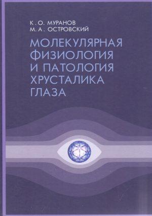 Молекулярная физиология и патология хрусталика глаза