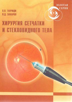 Хирургия сетчатки и стекловидного тела