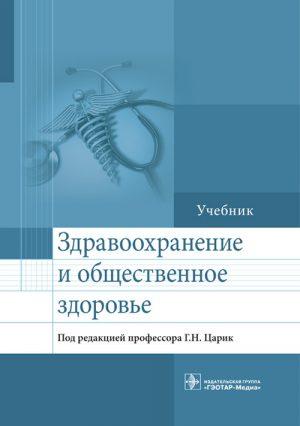 Здравоохранение и общественное здоровье. Учебник