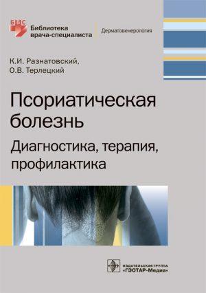 Псориатическая болезнь. Диагностика, терапия, профилактика. Библиотека врача-специалиста