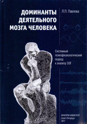 Доминанты деятельного мозга человека. Системный психофизиологический подход к анализу ЭЭ