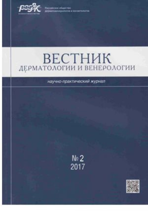 Вестник дерматологии и венерологии 2/2017. Научно-практический журнал