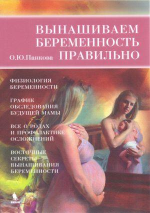 Вынашиваем беременность правильно