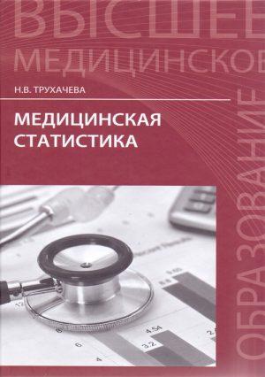 Медицинская статистика. Учебное пособие