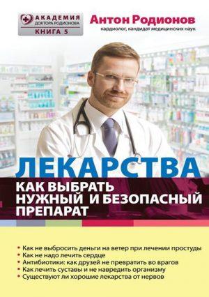 Лекарства. Как выбрать нужный и безопасный препарат. Академия доктора Родионова