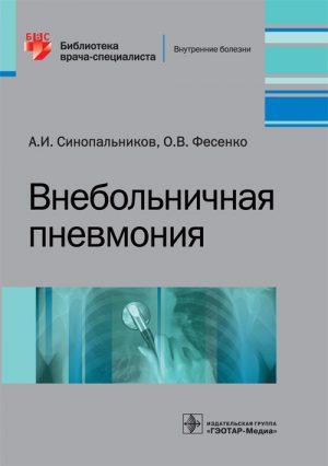 Внебольничная пневмония. Библиотека врача-специалиста