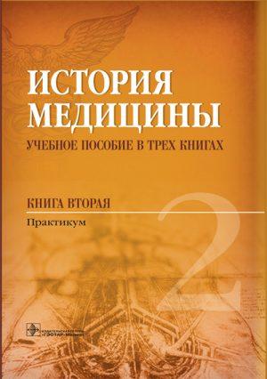 История медицины. Учебное пособие в 3-х книгах. Книга вторая. Практикум