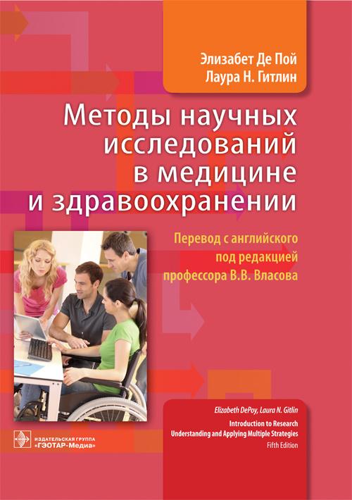 Cover Methods Raskladka.indd