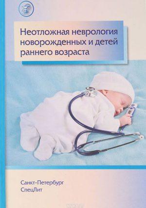 Неотложная неврология у новорожденных и детей раннего возраста