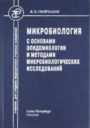 Микробиология с основами эпидемиологии и методами микробиологических исследований. Учебник