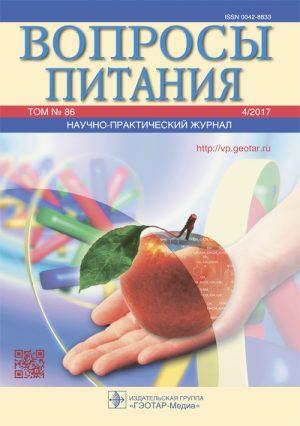 Вопросы питания. Научно-практический журнал 4/2017