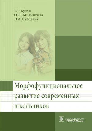 Морфофункциональное развитие современных школьников