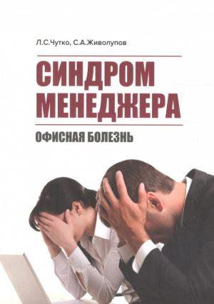 Синдром менеджера