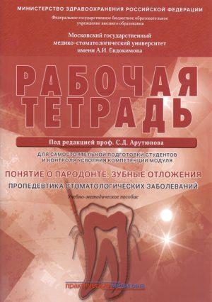 Понятие о парадонте. Зубные отложения. Пропедевтика стоматологических заболеваний