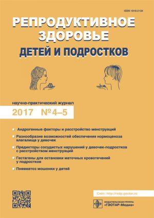 Репродуктивное здоровье детей и подростков. Научно-практический журнал 4-5/2017