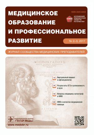 Медицинское образование и профессиональное развитие. Журнал сообщества медицинских преподавателей 2-3/2017