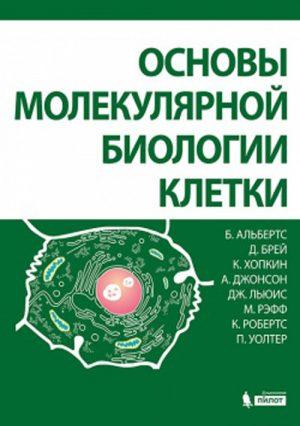Основы молекулярной биологии клетки