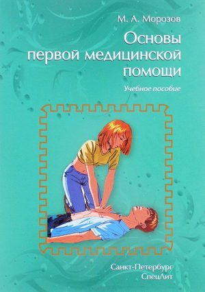 Основы первой медицинской помощи. Учебное пособие