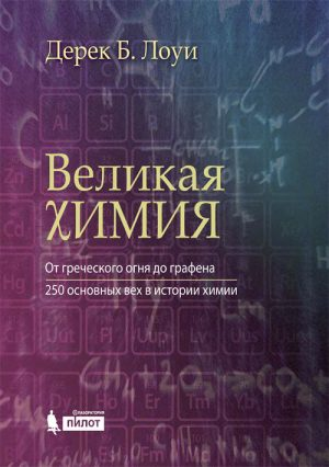 Великая химия. От греческого огня до графена. 250 основных вех в истории химии