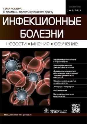Инфекционные болезни 5/2017. Журнал для непрерывного медицинского образования врачей