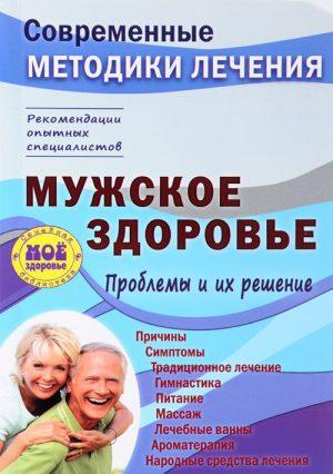 Мужское здоровье. Проблемы и их решение