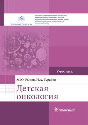 Детская онкология. Учебник