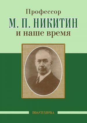 Профессор М. П. Никитин и наше время. 130 лет со дня рождения