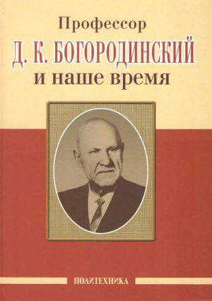Профессор Д. К. Богородинский и наше время. 115 лет со дня рождения