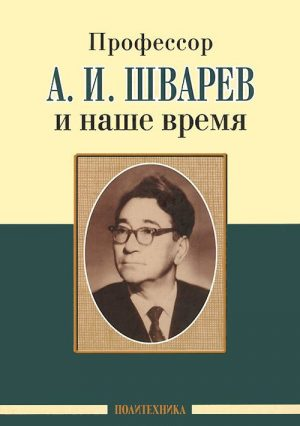 Профессор А. И. Шварев и наше время. 95 лет со дня рождения