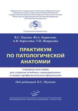 Практикум по патологической анатомии. Учебное пособие