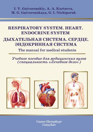 Дыхательная система. Сердце. Эндокринная система. Учебное пособие