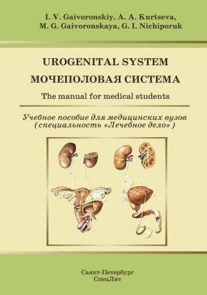 Мочеполовая система. Учебное пособие