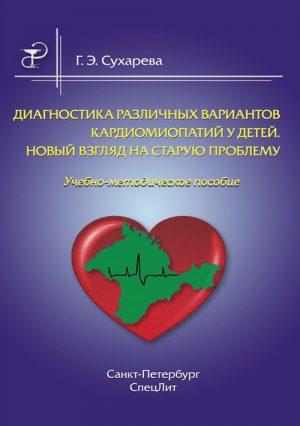Диагностика различных вариантов кардиомиопатий у детей. Новый взгляд на старую проблему