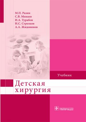 Детская хирургия. Учебник