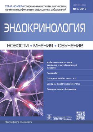 Эндокринология. Новости, мнения, обучение 3/2017