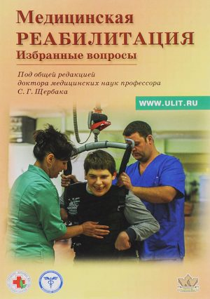 Избранные вопросы медицинской реабилитации