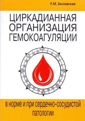 Циркадианная организация гемокоагуляции в норме и при сердечно-сосудистой патологии