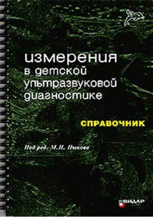 Измерения в детской ультразвуковой диагностике. Справочник